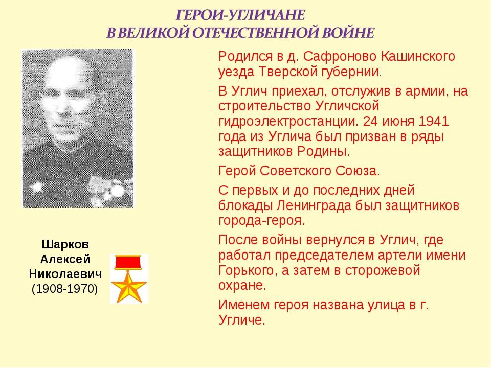 Родился в д. Сафроново Кашинского уезда Тверской губернии. В Углич приехал,...