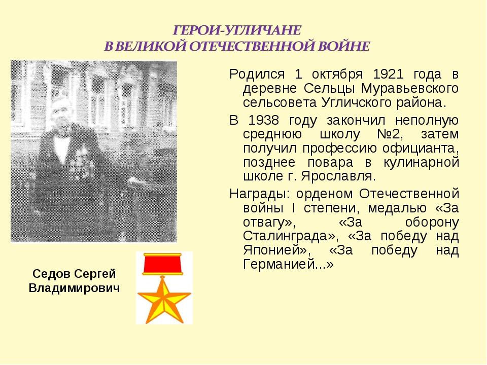 Седов Сергей Владимирович Родился 1 октября 1921 года в деревне Сельцы Муравь...