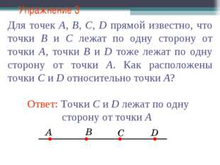 Упражнение 3 Для точек A, B, C, D прямой известно, что точки В и С лежат по о