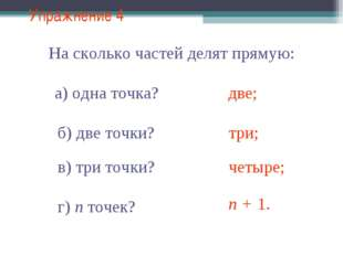 Упражнение 4 На сколько частей делят прямую: а) одна точка? б) две точки? две