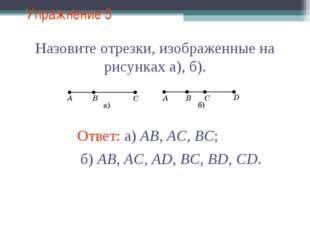Упражнение 5 Назовите отрезки, изображенные на рисунках а), б). Ответ: а) AB,