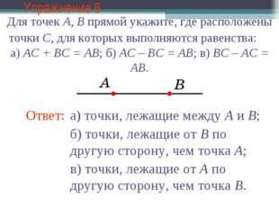 Упражнение 6 Для точек A, B прямой укажите, где расположены точки C, для кото