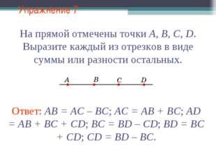 Упражнение 7 На прямой отмечены точки А, В, С, D. Выразите каждый из отрезков