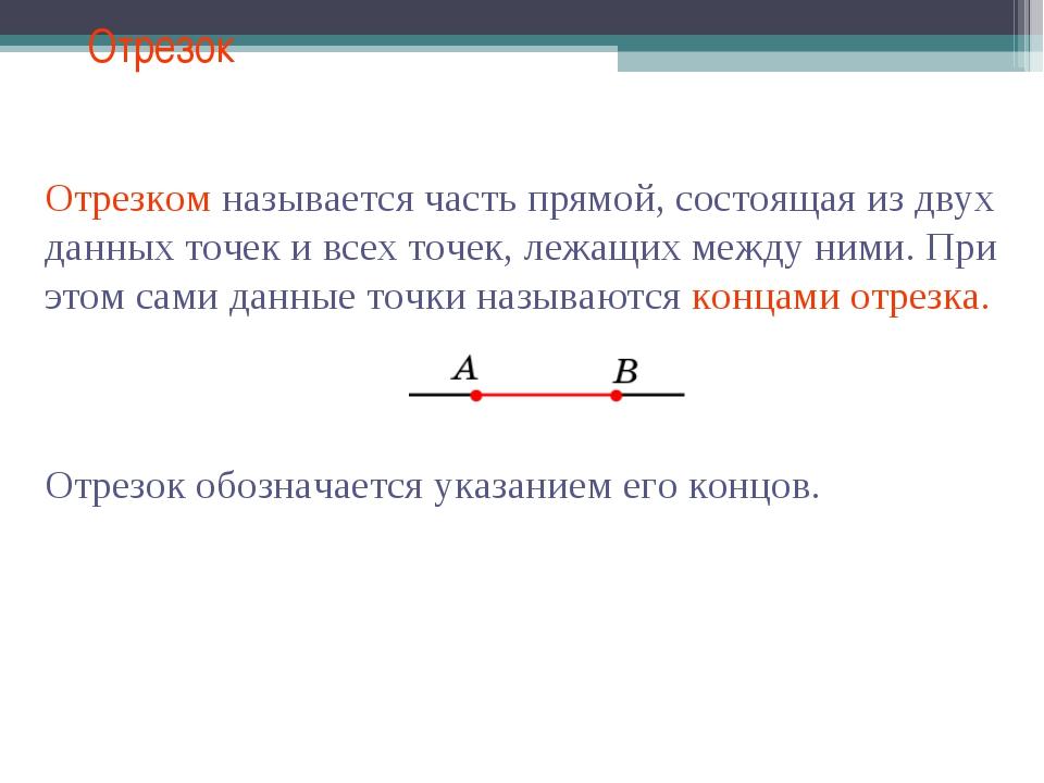 Отрезок Отрезком называется часть прямой, состоящая из двух данных точек и вс...