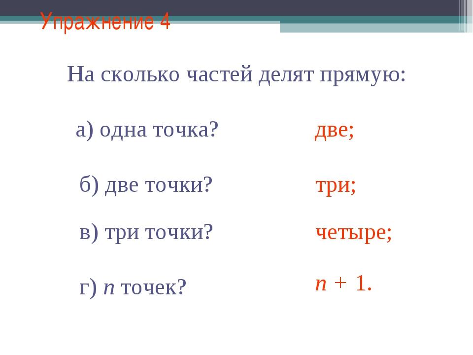 Упражнение 4 На сколько частей делят прямую: а) одна точка? б) две точки? две...