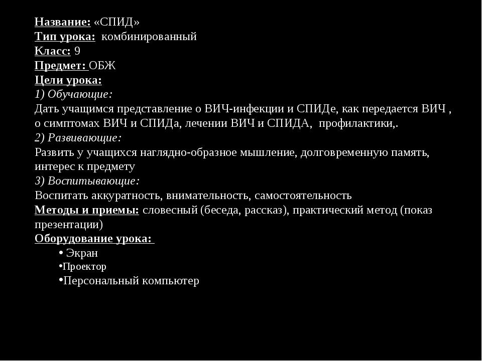 Название: «СПИД» Тип урока: комбинированный Класс: 9 Предмет: ОБЖ Цели урока:...