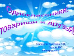 Составили: Колочкина Л.П. Паутова И.С Волгоград 2013г.