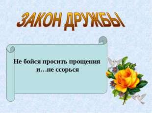 Не бойся просить прощения и…не ссорься