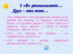 5 «В» размышляет… Друг – это тот… «Кто разделяет твои убеждения, всегда гото