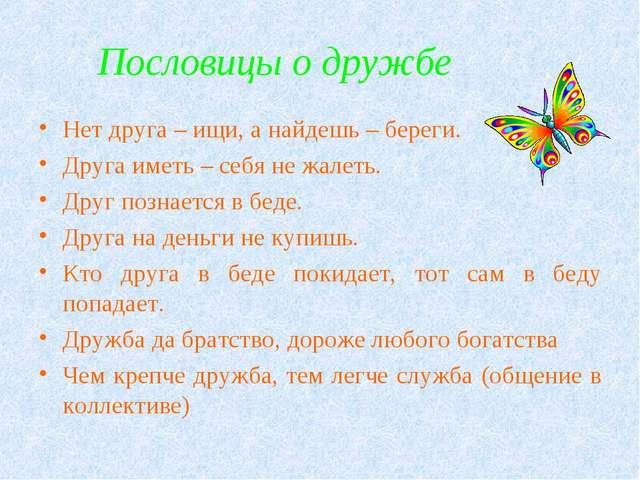 Пословицы о дружбе Нет друга – ищи, а найдешь – береги. Друга иметь – себя н...