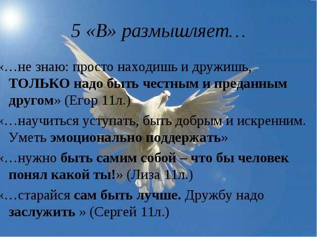 5 «В» размышляет… «…не знаю: просто находишь и дружишь, ТОЛЬКО надо быть чест...