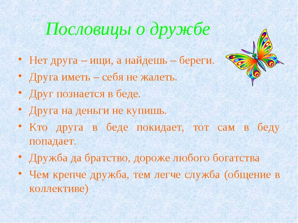 Язык дружбы не нуждается в переводе пословица