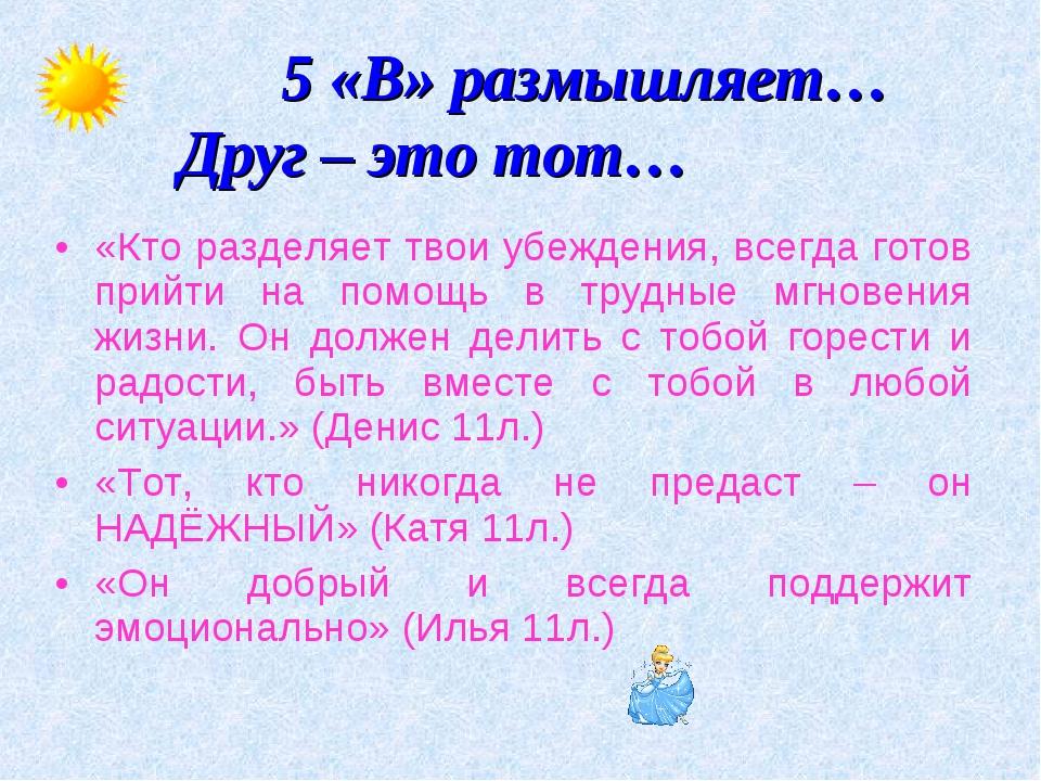 5 «В» размышляет… Друг – это тот… «Кто разделяет твои убеждения, всегда гото...