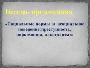 «Социальные нормы и асоциальное поведение(преступность, наркомания, алкоголиз