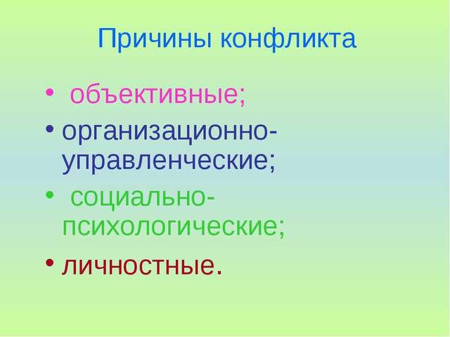Причины конфликта объективные; организационно-управленческие; социально-психо...