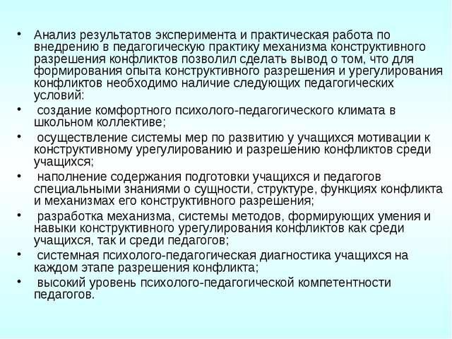Анализ результатов эксперимента и практическая работа по внедрению в педагоги...