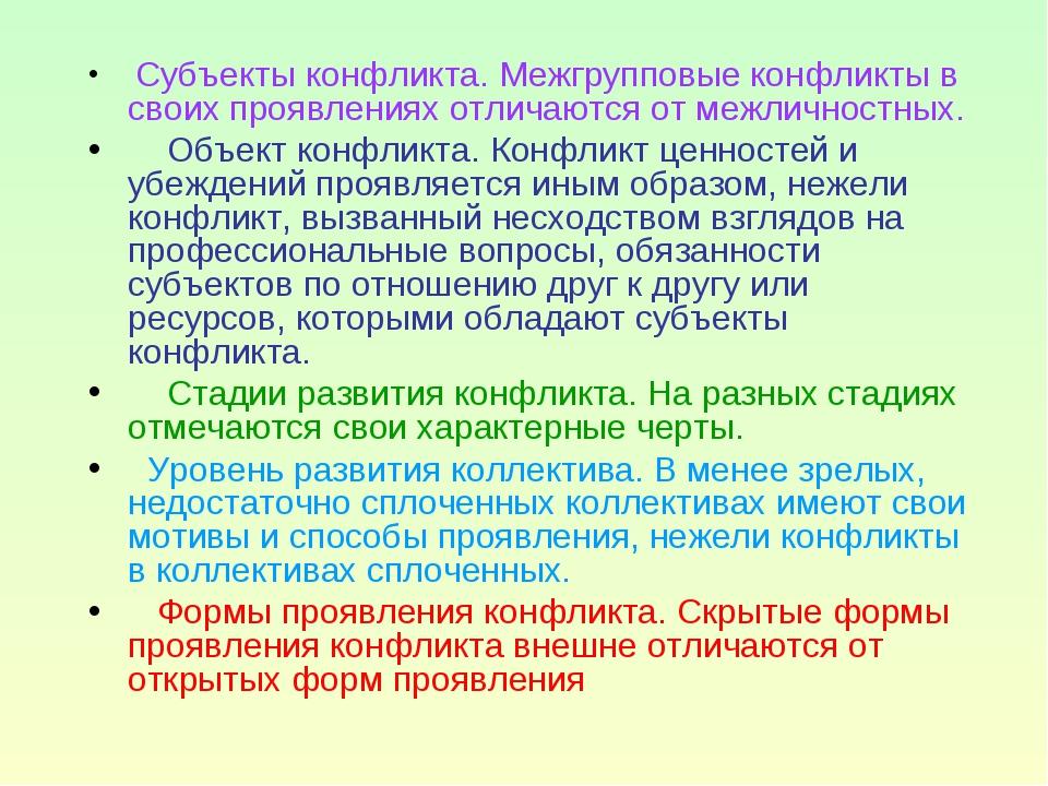 Субъекты конфликта. Межгрупповые конфликты в своих проявлениях отличаются от...