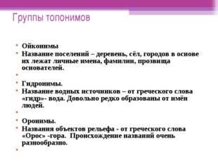 Группы топонимов Ойконимы Название поселений – деревень, сёл, городов в основ