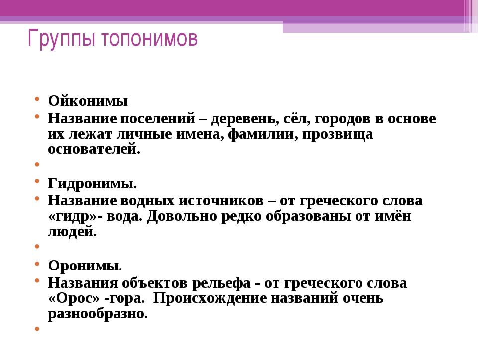 Группы топонимов Ойконимы Название поселений – деревень, сёл, городов в основ...