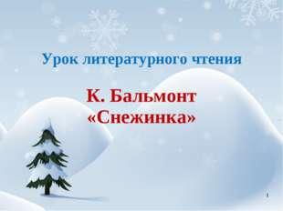 Урок литературного чтения К. Бальмонт «Снежинка» *