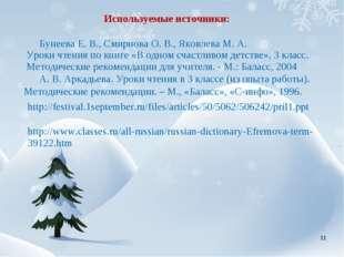 Используемые источники: Бунеева Е. В., Смирнова О. В., Яковлева М. А. Уроки ч