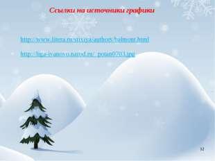 Ссылки на источники графики http://www.litera.ru/stixiya/authors/balmont.html