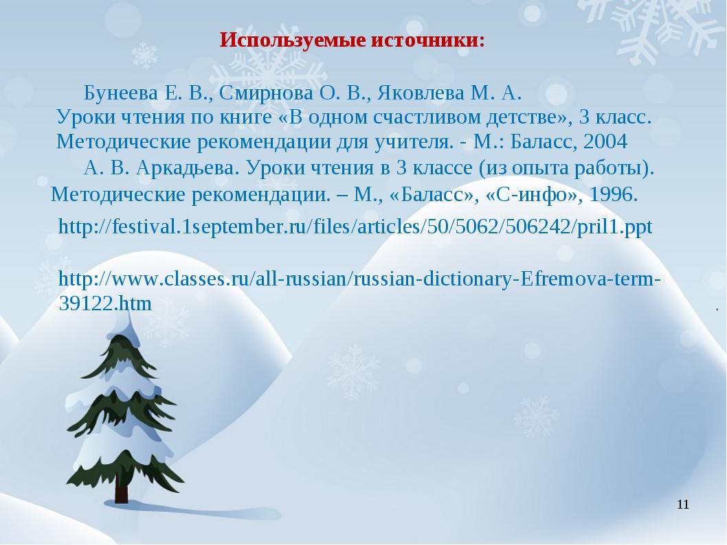 Используемые источники: Бунеева Е. В., Смирнова О. В., Яковлева М. А. Уроки ч...