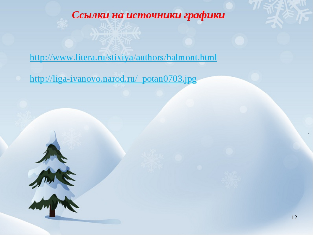 Ссылки на источники графики http://www.litera.ru/stixiya/authors/balmont.html...