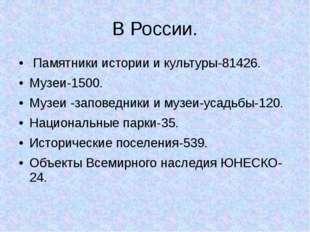 В России. Памятники истории и культуры-81426. Музеи-1500. Музеи -заповедники