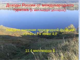 Доходы России от международного туризма (в миллиардах долларов). Найдите знач