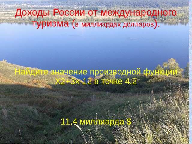 Доходы России от международного туризма (в миллиардах долларов). Найдите знач...