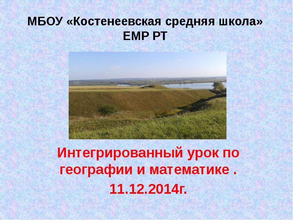 МБОУ «Костенеевская средняя школа» ЕМР РТ Интегрированный урок по географии и...