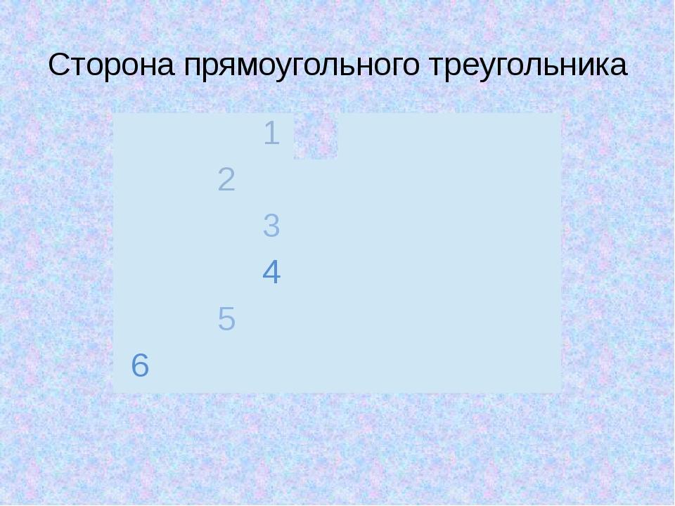 Сторона прямоугольного треугольника  1 2  3 4  5   6