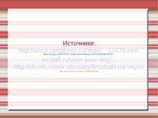 Источники: http://www.nexplorer.ru/news__12670.htm www.nat-geo.ru/article/934
