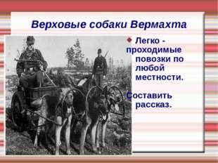 Верховые собаки Вермахта Легко - проходимые повозки по любой местности. Соста