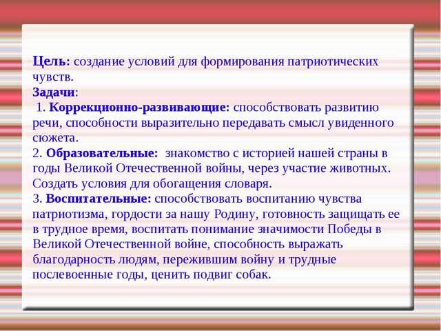 Цель: создание условий для формирования патриотических чувств. Задачи: 1. Кор...