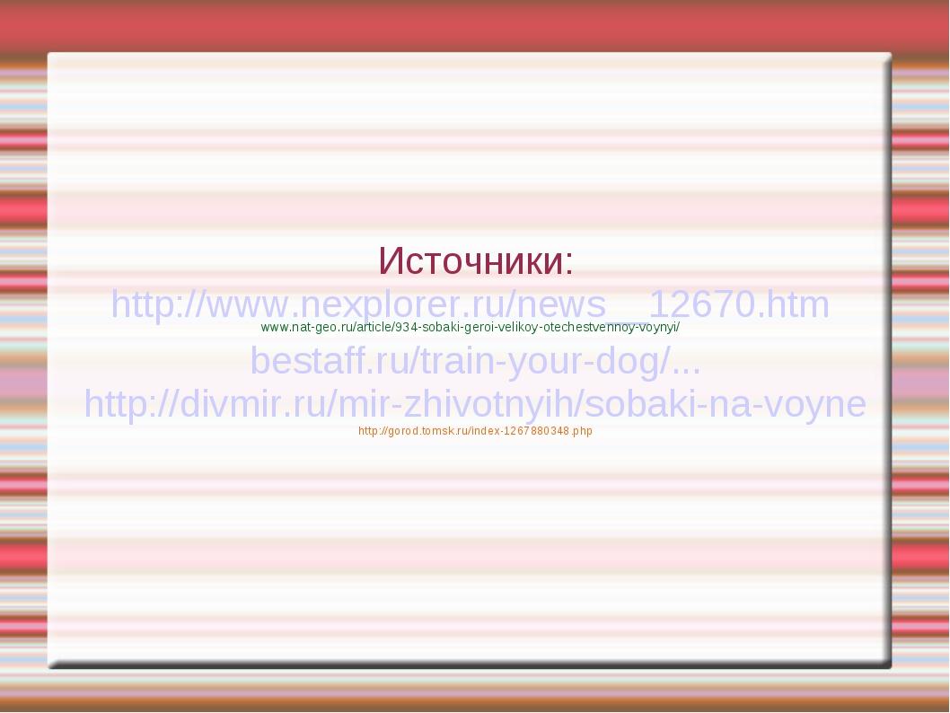 Источники: http://www.nexplorer.ru/news__12670.htm www.nat-geo.ru/article/934...