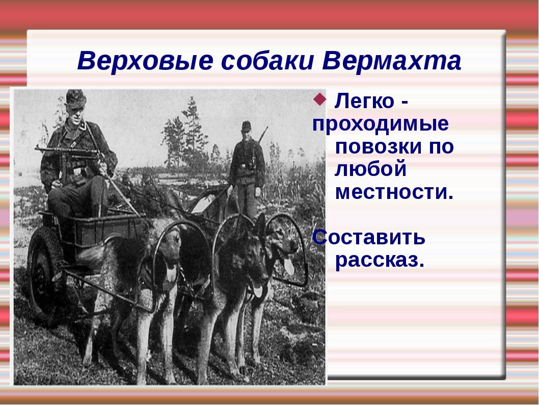 Верховые собаки Вермахта Легко - проходимые повозки по любой местности. Соста...
