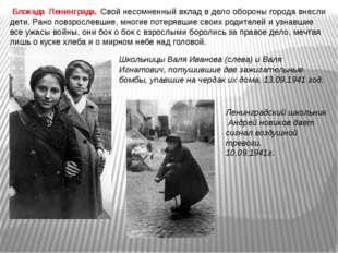 Блокада Ленинграда. Свой несомненный вклад в дело обороны города внесли дети