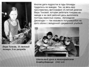 Многие дети-подростки в годы блокады трудились на заводах. Так, на весь мир п