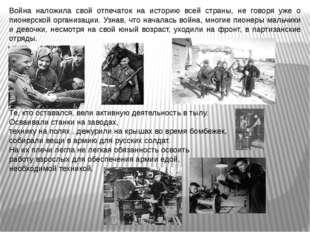 Война наложила свой отпечаток на историю всей страны, не говоря уже о пионерс