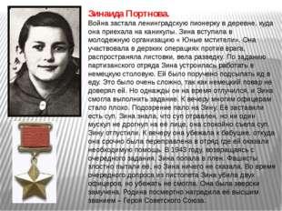 Зинаида Портнова. Война застала ленинградскую пионерку в деревне, куда она пр