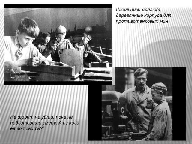 Школьники делают деревянные корпуса для противотанковых мин На фронт не уйти,...