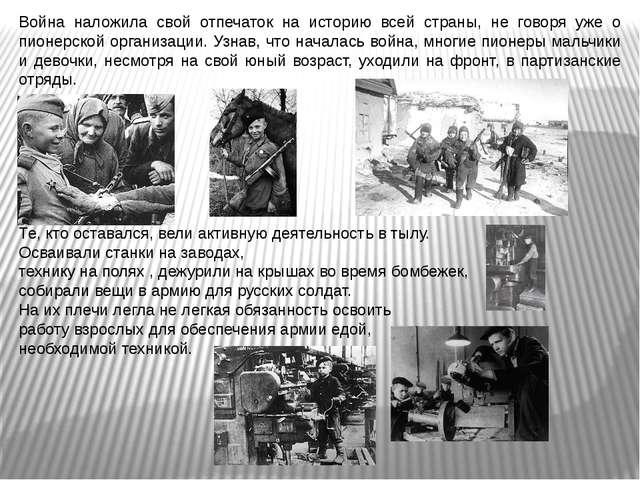 Война наложила свой отпечаток на историю всей страны, не говоря уже о пионерс...