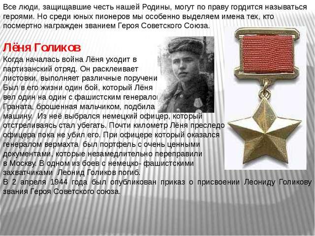 Все люди, защищавшие честь нашей Родины, могут по праву гордится называться г...