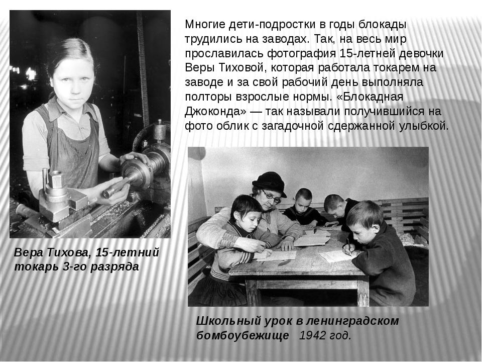 Многие дети-подростки в годы блокады трудились на заводах. Так, на весь мир п...