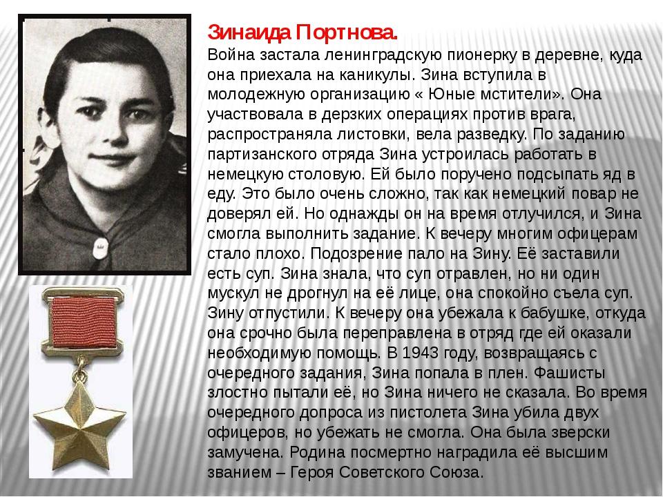 Зинаида Портнова. Война застала ленинградскую пионерку в деревне, куда она пр...