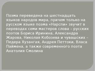 Поэма переведена на шестнадцать языков народов мира, причем только на русском