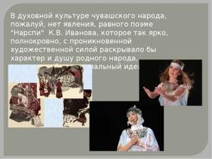 """В духовной культуре чувашского народа, пожалуй, нет явления, равного поэме """"Н"""