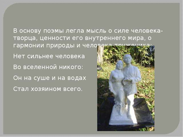 В основу поэмы легла мысль о силе человека-творца, ценности его внутреннего м...